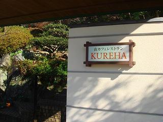 sKUREHA2