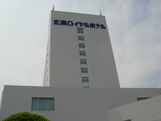 sロイヤルホテル